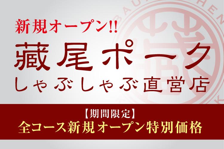 【期間限定】新規オープン記念!全コース特別価格!! 【12月30日まで】
